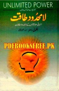 Psychology Books In Urdu Pdf