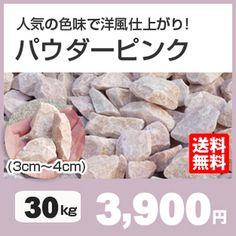 【送料無料】砂利(3cm~4cm)/ガーデニング天然石お庭床材花壇