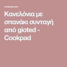 Κανελόνια με σπανάκι συνταγή από gioted - Cookpad