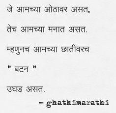 tumchyasathi kay pan
