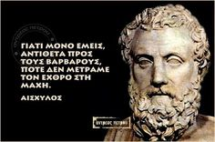 Stealing Quotes, Greek History, Socrates, Greek Quotes, Ancient Greece, Picture Quotes, Heavy Metal, Quotations, Literature
