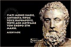 AIΣΧΥΛΟΣ