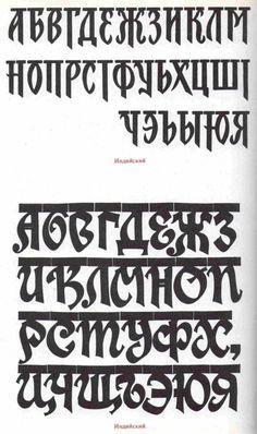 Декоративные шрифты индийские, русский алфавит (азбука), 2 вида: узкий шрифт и пошире
