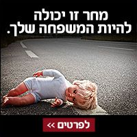 """""""tommorow it can be your family""""  MDA, Israel's national emergency medical, disaster, ambulance and blood bank service - donations campaing banner. #advertising #creaitive #campaign #social #media"""