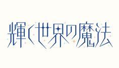 """""""輝く世界の魔法"""" Sun: fundam 2015.2.1"""