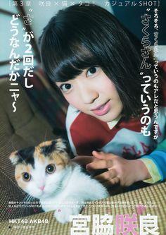 #宮脇咲良 #magazine #ヤングジャンプ