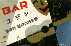 david freund's collection of japanese matchboxes