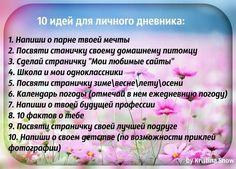 какие темы можно сделать в личном дневнике: 18 тыс изображений найдено в Яндекс.Картинках