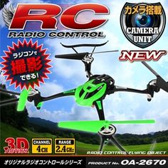 【RCオリジナルシリーズ】小型カメラ搭載ラジコン クアッドコプター ドローン 2.4GHz 4CH対応 6軸ジャイロ搭載 3Dアクション フリップ飛行 『Aviator』(OA-2670) VGA 30FPS - 拡大画像