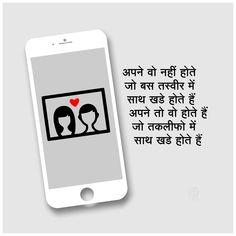 Hindi Qoutes, Smile Word, Dear Crush, Eyeshadow Tutorials, Ganesha, Deep Thoughts, Angels, Happiness, Words