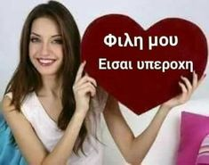 Greek Language, Bff, Friendship, Best Friends, Funny Quotes, Hair Beauty, Humor, Love, Cards