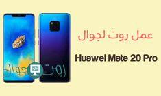 طريقة عمل روت جوال Huawei Mate 20 Pro روت لجوال هواوي ميت 20 برو Root Huawei Mate 20 Pro اخر نسخة على الكمبيوتر ومن اله Huawei Huawei Mate Electronic Products
