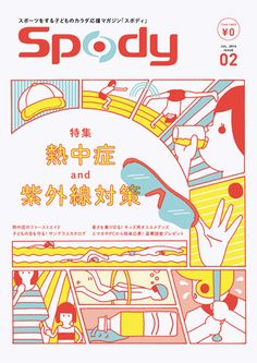Spody Summer 2014 – Travel World Poster Layout, Poster Ads, Typography Poster, Typography Design, Poster Prints, Web Design, Japan Design, Graphic Design Posters, Graphic Design Inspiration