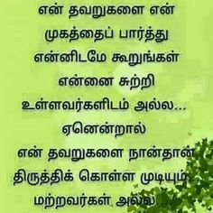 40 Best Tamil Quotes Images Tamil Love Quotes Birthday Wishes