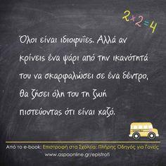 Επιστροφή στα σχολεία με 10 ρητά που εμπνέουν Greek Quotes, Quotes For Kids, Kids And Parenting, Motto, Keep It Cleaner, Wise Words, Life Quotes, Wisdom, Messages