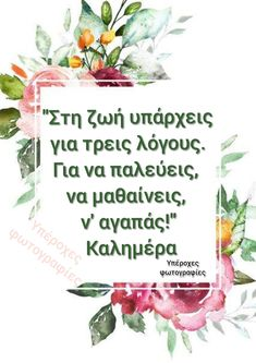 Good Morning Wishes, Greek Quotes, Messages, Humor, Words, Pictures, Greek Sayings, Parenting, Photos