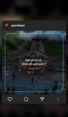 Cute Little Drawings, Nature View, Lord Shiva, Pj, Inspirational Quotes, Explore, Beautiful, Life Coach Quotes, Inspiring Quotes