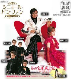 2003年月組「花の宝塚風土記(ふどき)」「シニョール ドン・ファン」<みりおくん初舞台>