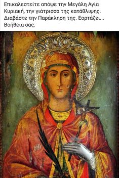 Madonna, Bible Timeline, Blessed Mother Mary, Orthodox Christianity, World Of Books, Orthodox Icons, Virgin Mary, Mona Lisa, Religion