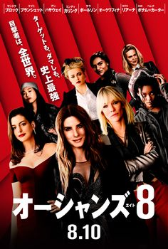 映画『オーシャンズ8』オフィシャルサイト Ocean's Eight, Oceans 8, Helena Bonham Carter, Love Film, Film Posters, Free Time, Movies To Watch, Drama, Cinema