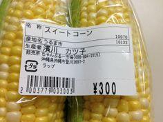 Tomorokoshi Corn Japanese Label