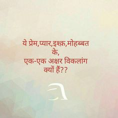 Hindi Quotes On Life, Friendship Quotes, Life Quotes, Crazy Quotes, Dear Diary Quotes, Hindi Words, Mixed Feelings Quotes, Morning Greetings Quotes, Gulzar Quotes