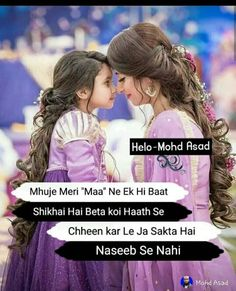 Daughter Quotes In Hindi, Love My Parents Quotes, Mom And Dad Quotes, Muslim Love Quotes, Mother Quotes, Ali Quotes, True Love Quotes, Exam Quotes Funny, Cigarette Aesthetic