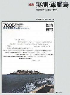 [復刻]実測・軍艦島: 高密度居住空間の構成 阿久井 喜孝, http://www.amazon.co.jp/dp/430604548X/ref=cm_sw_r_pi_dp_W70Gsb1FY450H
