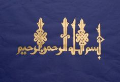 Gold Arabic Calligraphy/Jawi Wording on Persian Blue Surface Bismillah Calligraphy, Islamic Art Calligraphy, Assalamualaikum Image, Islamic Wallpaper Hd, Calligraphy Wallpaper, Rain Art, Islamic Pictures, For Facebook, Arabesque