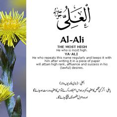 Al Asma Ul Husna 99 Names Of Allah God The Beautiful With Urdu And English Meanings