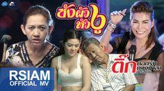 Popular Right Now - Thailand : ซงผวหวง : ตก ดอกรก ดวงมาลา...