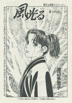 『風光る/229』渡辺多恵子 Manga, Flowers, Anime, Sleeve, Manga Comics, Anime Shows, Royal Icing Flowers, Floral, Florals