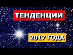 #2017 год. Тенденции
