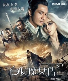 The White Haired Witch of Lunar Kingdom - Huang Xiaoming Fan BingBing