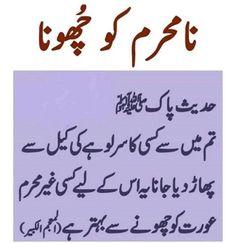 Hadith Quotes, Ali Quotes, Muslim Quotes, Urdu Quotes, Quotations, Qoutes, Islamic Posters, Islamic Phrases, Islamic Messages