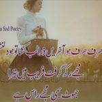Jhoot+bhi+mujhe+raas+hai+urdu+Designed+Poetry