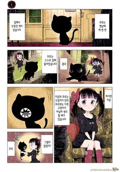 my cat kuro // horror/monster manga by Soumatou Horror Monsters, Comic Panels, Manga Reader, Comics Online, Storytelling, Comic Art, The Darkest, Minnie Mouse, Disney Characters