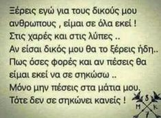 Best Quotes, Life Quotes, Greek Quotes, True Words, Inspire Me, Wisdom, Thoughts, Feelings, Sayings