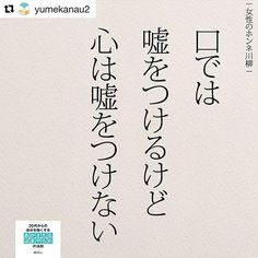 . この本欲しい…‼︎ . #Repost @yumekanau2 with @repostapp ・・・ 女性のホンネを川柳に。 . . . #女性のホンネ川柳 #恋愛#夫婦#カップル #詩#川柳#ウソ #20代#嘘#正直 #日本語