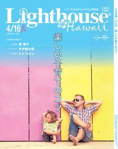 ライティング/書籍・コラム  ライトハウスHawaii「アイデアをカタチにしているハワイの人たち」(10)