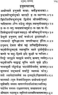 हनुमद् रहस्यम्: Complete Methods for Worshipping Hanuman Ji Vedic Mantras, Hindu Mantras, Beautiful Love Pictures, Gayatri Mantra, Sanskrit Mantra, Om Namah Shivay, Jai Hanuman, Shiva Wallpaper, Book Categories