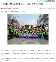 성남시 수정구에 소재한 성남제3수정 하나님의교회(안상홍증인회) 목회자와 성도들이 최근 설맞이 정화운동을 실시했다.