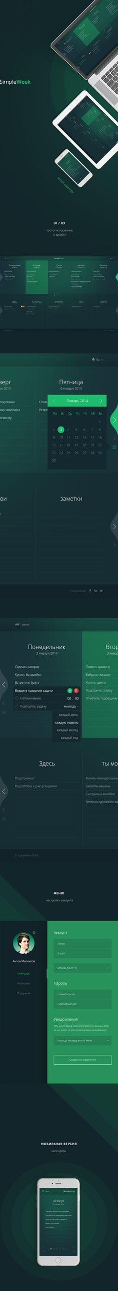 SimpleWeek Interaction Design, UI/UX, Web Design