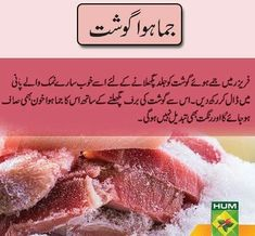Cooking Recipes In Urdu, Cooking Tips, Daily Hacks, Home Health Remedies, Herbal Cure, Health And Beauty Tips, Healthy Tips, Food Hacks, Love Food
