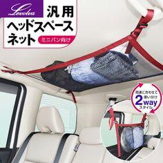 【楽天市場】Levolva 汎用ヘッドスペースネット(ミニバン向け)【ルーフネット マルチネット オーバーヘッドネット/車用収納グッズ/荷物/天井収納/車中泊グッズ 便利グッズ/レヴォルヴァ】【SOVIE】:カーアクセサリーストア【SOVIE】 Cool Gadgets To Buy, Car Gadgets, Road Trip With Kids, Travel With Kids, Accessoires 4x4, Suv Camping, Cute Car Accessories, Car Storage, Car Hacks