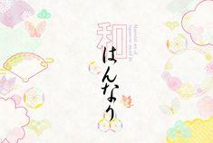 ↑クリックでダウンロードページへ和素材05単品はこちらから保存保存 Japanese Style, Fictional Characters, Design, Japan Style, Japanese Taste, Japan Fashion, Fantasy Characters