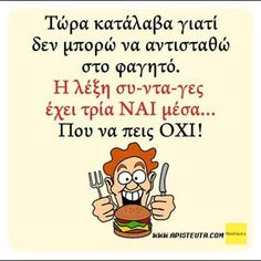 Greek Memes, Funny Greek, Greek Quotes, Stupid Funny Memes, Funny Pins, Funny Texts, Hilarious, Episode Choose Your Story, English Jokes