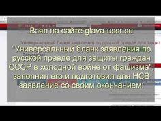 ООО НСВ, ФСБ и полицаи рф. Защита гражданина СССР от коллекторов.