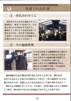 13ページ:牧場のお仕事⑤