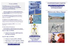 ΣΕΚ Αλεξάνδρειας: Φυλλάδιο Ενημέρωσης για την ειδικότητα Ηλεκτρολόγω...